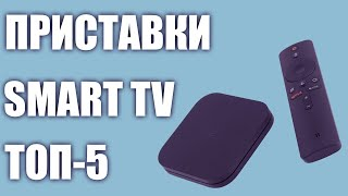 ТОП-5. Лучшие Смарт ТВ приставки для телевизоров. Рейтинг 2020 года! cмотреть видео онлайн бесплатно в высоком качестве - HDVIDEO