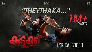 Theythaka Lyric Video | Kudukku2025 | SV Krishnasankar | Aju Varghese | Manikandan Ayyappa| Bilahari