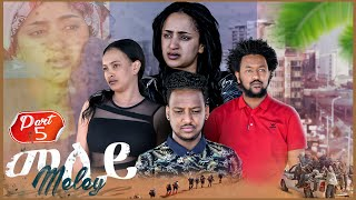 NEW ERITREAN SERIES MOVIE 2021 -MELEY BY ABRAHAM TEKLE  PART 5- ተኸታታሊት ፊልም መለይ 5ይ ክፋል