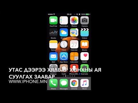 iPhone дээр ringtone суулгах хялбар арга