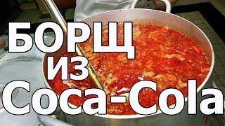 БОРЩ  из  Coca-Cola  Красный настоящий Борщ из Кока-кола