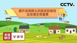 《央视财经V讲堂》 20191107 避免政策养懒汉,扶贫工作该咋干?| CCTV财经