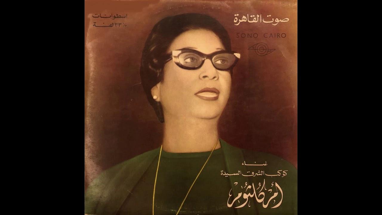 e392c1f26 Umm Kulthum (Om Kalthoum) – Amal Hayati (Studio) – أم كلثوم – Umm Kulthum –  Egyptian singer