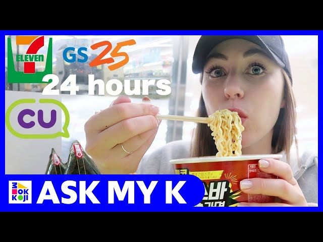 Ask My K : Adrienne Hill - I ate ONLY at Korean convenience stores for 24 Hours