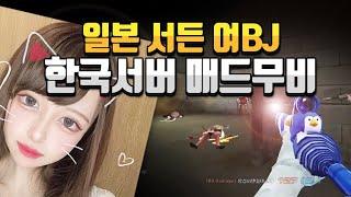 [서든어택]일본 여BJ  KANNA♡칸나 한국서버 매드무비