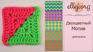 Квадратный двухцветный мотив крючком • ellej.org