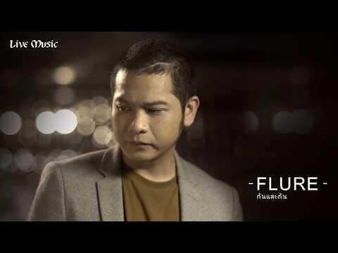 กันและกัน - ฟลัวร์ Flure OST.รักแห่งสยาม【OFFICIAL L.M.】