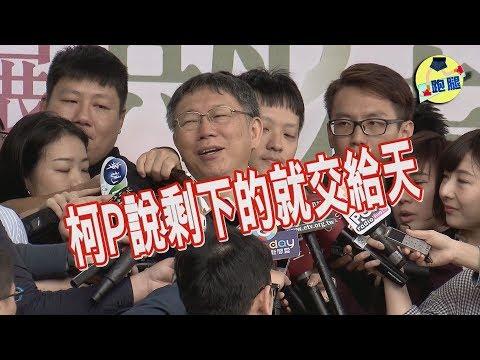 《一日一Kp》剩下就交給天?柯文哲與韓國瑜南北支持度