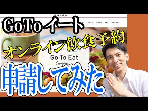 【10/1開始!】実況「GoToイート」オンライン飲食予約してみた。誰でも昼食500ポイント・夕食1000ポイントもらえてお得!【Go To Eatキャンペーンとは】