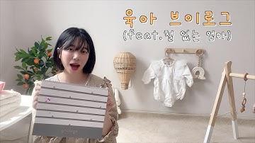 육아 브이로그ㅣ디올 기저귀가방, 아기옷하울, 아기방꾸미기, 육퇴 후 일상 vlog