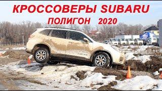 Тест-драйв кроссоверов Subaru.  Зима 2020.