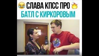 СЛАВА КПСС(ГНОЙНЫЙ) ПРО БАТЛ С КИРКОРОВЫМ - ИНТЕРВЬЮ