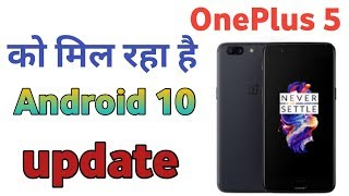 OnePlus 5 Rolling out Android 10 update | OnePlus 5 OxygenOS 10 update