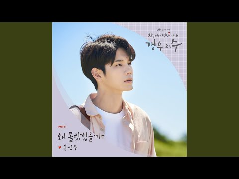 Youtube: Late Regret / Ong Seong Wu