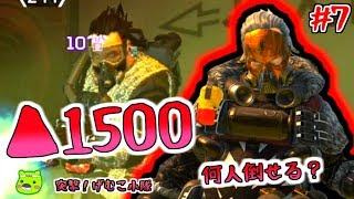 【apex legends】1500ダメなのに四人しか倒せないガスおじさん:7(突撃げむこ小隊)