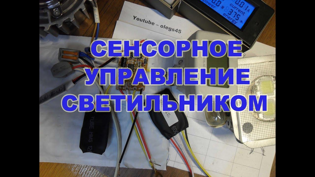 Сенсорное управление лампой светильником диммер пошаговая регулировка яркости