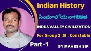 Indian History - Indus Valley Civilization Part 1 ( సింధులోయ నాగరికత పార్ట్ 1) for TSPSC APPSC Exams