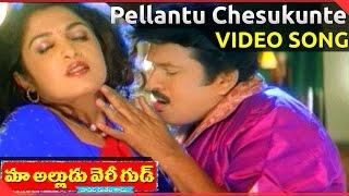 Pellantu Chesukunte Video Song || Maa Alludu Very Good || Rajendra Prasad, Ramya Krishna