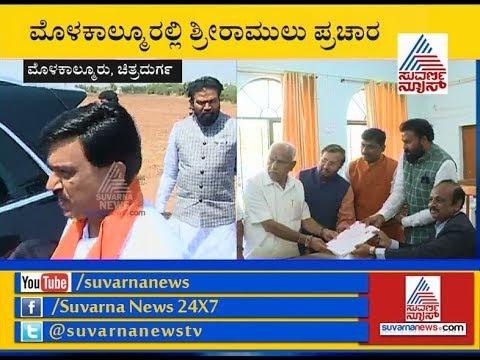 Karnataka Elections : Janardhan Reddy Campaign With Sriramulu In Molakalmuru