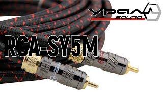 Профессиональный межблочный кабель 2RCA — 2RCA URAL (Урал) RCA-SY5M Symphony