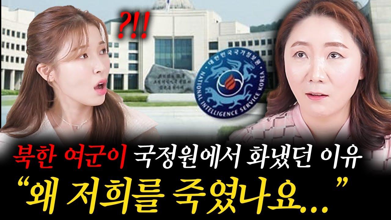북한 여군이 국정원에서 보인 돌발행동