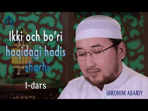 1-dars: Ikki och bo'ri haqidagi hadis sharhi (Ibrohim Asariy)