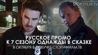 Однажды в сказке (русское промо 7 сезона)