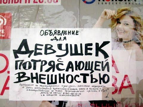 Объявления девушек -