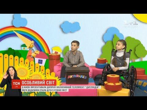 ТСН: У Києві презентували дитячий інклюзивний телепроект