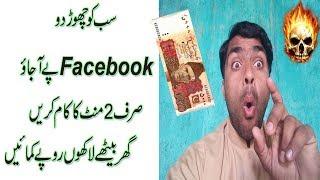 How to monetize facebook videos in pakistan | Ad Breaks For Creators |  urdu hindi tutorial