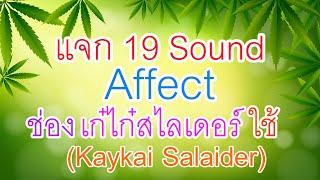 Download lagu แบ่งปันเสียงเอฟเฟค เสียงดนตรี 19 เสียงซาว ช่อง เก๋ไก๋สไลเดอร์  Kaykai Salaider ใช้จริง ประกอบมุข