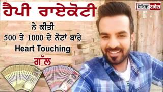 Happy Raikoti | 500 1000 Note Ban | Dainik Savera