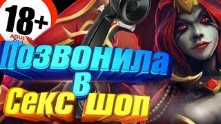 КВОПА ЗВОНИТ В СЕКСШОП | Тролинг по телефону дота 2 by GGuma