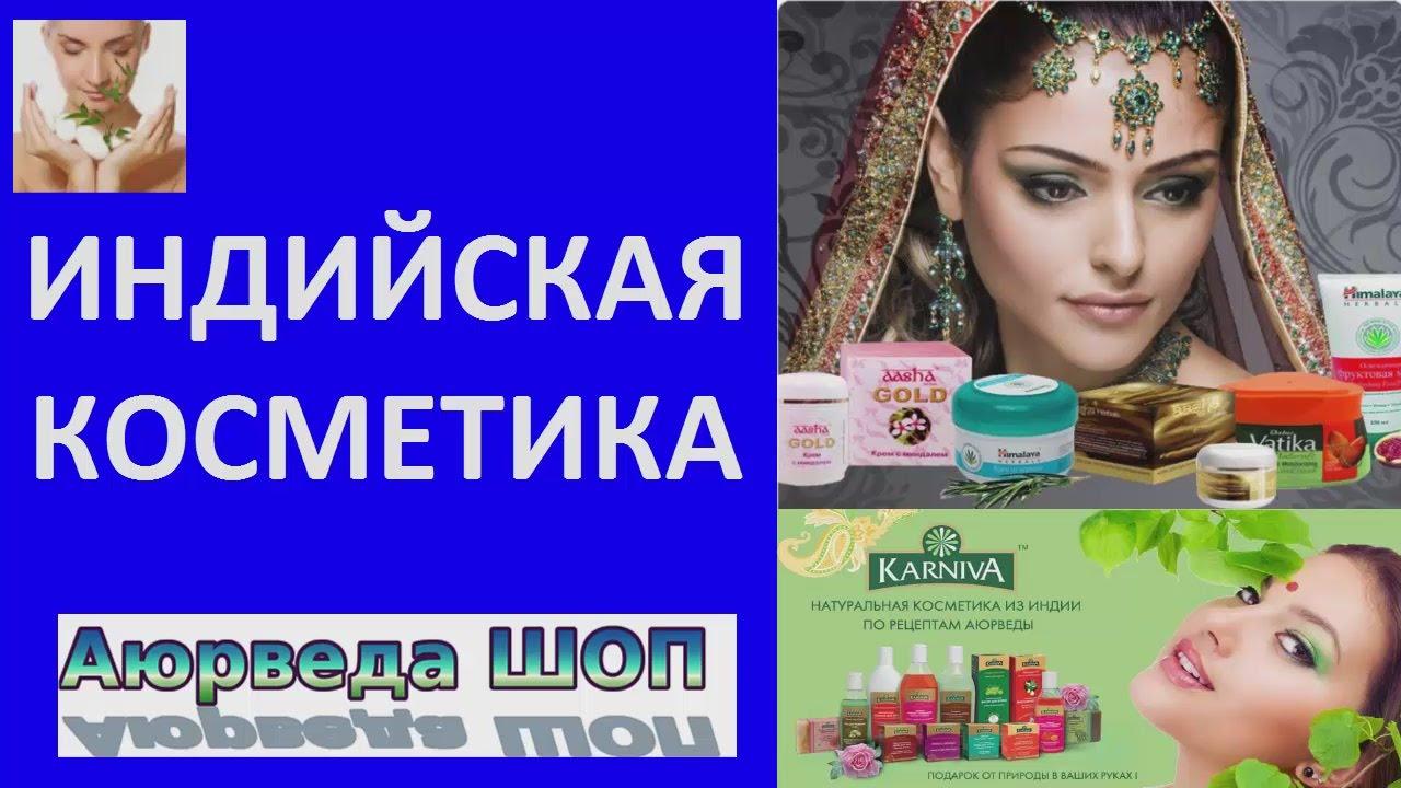 Индийский сайты косметики