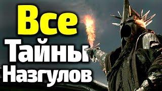 ЖУТКИЕ СЕКРЕТЫ НАЗГУЛОВ/ИСТОРИЯ ТЕМНЫХ СЛУГ САУРОНА/ВЛАСТЕЛИН КОЛЕЦ