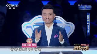 [2019主持人大赛]可爱的背后是辛苦的付出 赵思衡另类说可爱的人| CCTV