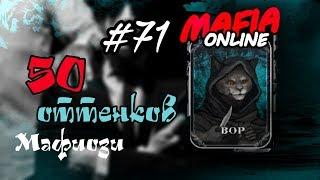 #71 Мафия онлайн  - 50 оттенков Мафиози!!