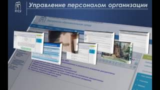 """Дистанционный курс """"Управление персоналом организации"""""""