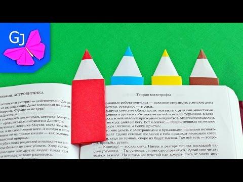 Закладка для книги КАРАНДАШ  Оригами из бумаги смотреть в хорошем качестве