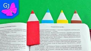 DIY Закладки своими руками ❀ Как сделать оригами закладку КАРАНДАШ из бумаги