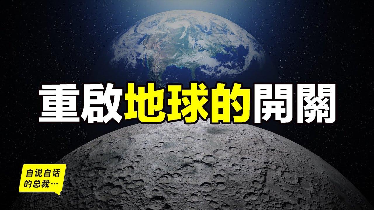 月球是重啟地球的開關,地球曾被月球重啟七次?月球背後的宇宙秘密…… 自說自話的總裁
