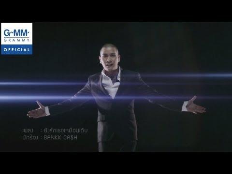ยังรักเธอเหมือนเดิม - BANKK CA$H【OFFICIAL MV】