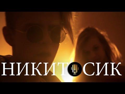НИКИТОСИК | Видео с Никитой