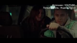 "Клиентка Яндекс Такси Расплатилась ""натурой"""