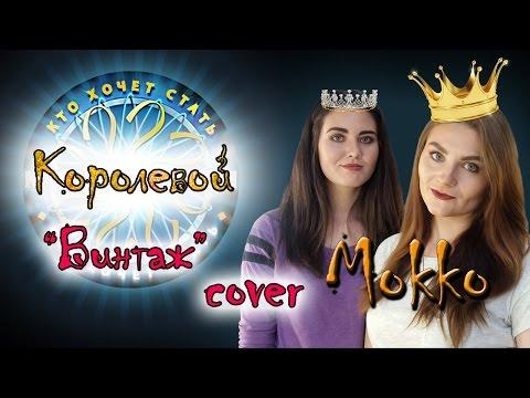 Смотреть клип Винтаж - Кто хочет стать королевой ( #cover #mokko ) онлайн бесплатно в качестве