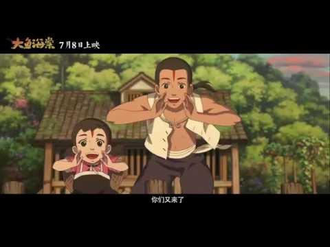 Big Fish & Begonia Official Final Trailer:大魚海棠終極預告片