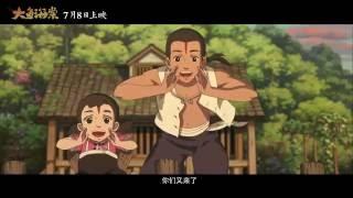 Watch Big Fish & Begonia Anime Trailer/PV Online