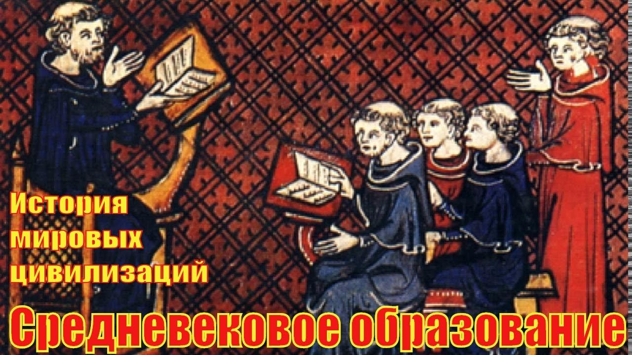Церковное образование в западной европе эпохи средневековья трудовой кодекс украины обучение