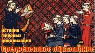 Средневековое образование (рус.) История мировых цивилизаций