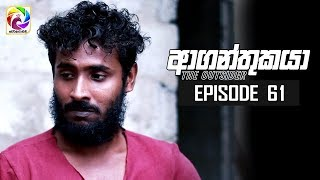 Aaganthukaya Episode 61 || 12th June 2019 Thumbnail